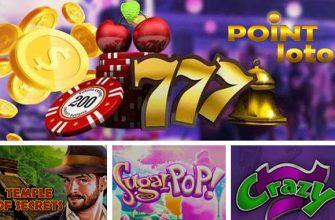 регистрация казино pointloto